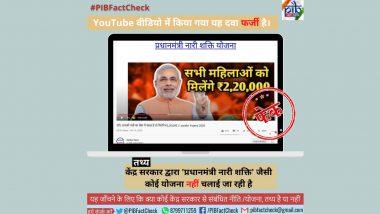 Fact Check: प्रधानमंत्री नारी शक्ति योजना के तहत केंद्र सरकार सभी महिलाओं के खाते में जमा कर रही है 2 लाख 20 हजार रुपये की राशि, पीआईबी से जानें वायरल खबर की सच्चाई