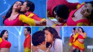 Bhojpuri Hot Song: दिनेश लाल यादव और आम्रपाली दुबे ने बोल्ड गाने में किया Kiss, वीडियो उड़ा देगा होश