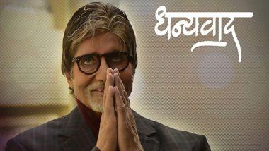 Amitabh Bachchan Turns 78: जन्मदिन पर दुनियाभर से मिल रहे प्रेम से भावविभोर हुए अमिताभ बच्चन, ये कहकर जताया फैंस का आभार
