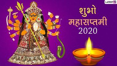 Subho Maha Saptami 2020 Greetings: दुर्गा पूजा के शुभ अवसर पर WhatsApp Stickers, Maa Durga HD Photos, GIF Image Messages, और SMS के जरिये ये विशेज भेजकर अपने प्रियजनों को दें शुभकामनाएं