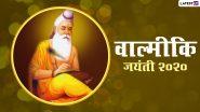 Valmiki Jayanti Wishes In Hindi 2020: वाल्मीकि जयंती के शुभ अवसर पर ये WhatsApp Status, Facebook Greetings, GIF Images, Photo Wishes, Quotes, Wallpapers, भेजकर अपने प्रियजनों को दें शुभकामनाएं