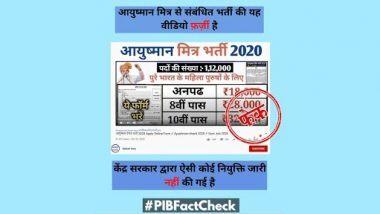 Fact Check: आयुष्मान भारत की वेबसाइट पर की गई है 'आयुष्मान मित्र भर्ती 2020' की घोषणा? PIB से जानें वायरल YouTube वीडियो की सच्चाई
