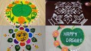 Dussehra 2020 Rangoli Designs: दशहरा के शुभ अवसर पर बनाएं ये खास रंगोली, आकर्षक और लेटेस्ट खूबसूरत डिजाइन्स के लिए देखें वीडियो (Watch Tutorial Videos)