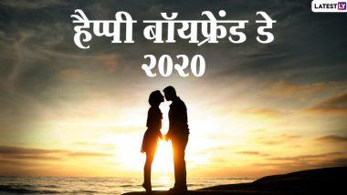 Happy Boyfriend's Day 2020 Wishes & HD Images: बॉयफ्रेंड डे पर अपने प्रेमी को भेजें ये मनमोहक हिंदी WhatsApp Stickers, Facebook Messages, GIF Greetings, Photos और दें प्यार भरी शुभकामनाएं