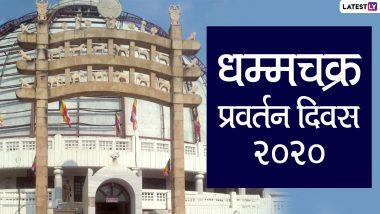 Dhammachakra Pravartan Day 2020 Wishes & HD Images: धम्मचक्र प्रवर्तन दिवस के खास अवसर पर अपने प्रियजनों को भेजें ये हिंदी WhatsApp Stickers, Facebook Greetings, SMS, Quotes, Wallpapers और दें शुभकामनाएं