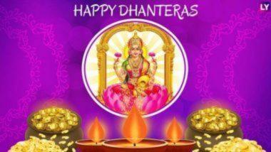 Dhanteras 2020 Date: धनतेरस कब है? जानें दिवाली से पहले मनाए जाने वाले इस पर्व की तिथि, शुभ मुहूर्त और महत्व