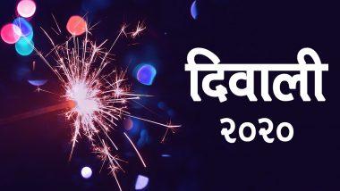 Diwali 2020 Date & Full Schedule: कब है दिवाली? देखें धनतेरस, नरक चतुर्दशी, लक्ष्मी पूजन, गोवर्धन पूजा और भाईदूज की महत्वपूर्ण तिथियों की पूरी लिस्ट