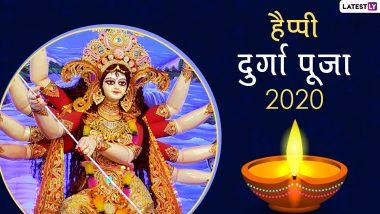 Happy Durga Puja 2020 Greetings & Photos: दुर्गा पूजा की अपनों को दें प्यार भरी शुभकामनाएं, भेजें देवी दुर्गा के मनमोहक GIF Images, HD Wallpapers, Messages, SMS, WhatsApp Stickers और विशेज