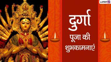 Shubho Durga Puja 2020 Messages: मां दुर्गा के इन भक्तिमय हिंदी WhatsApp Stickers, Facebook Greetings, GIF Images, Quotes, SMS, Wallpapers, Photo Wishes के जरिए अपने प्रियजनों से कहें शुभो दुर्गा पूजा