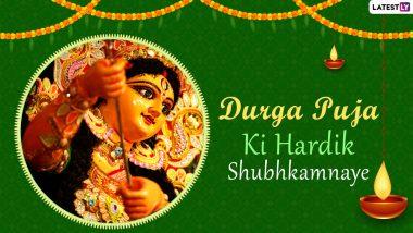 Durga Puja 2020 Wishes & HD Images: दुर्गा पूजा की हार्दिक शुभकामनाएं देने के लिए प्रियजनों को भेजें मां दुर्गा के ये मनमोहक WhatsApp Stickers, Facebook Messages, GIF Greetings, Wallpapers और बढ़ाएं इस पर्व की शुभता