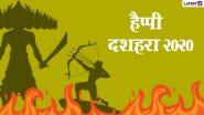 Dussehra 2020 Shastra Puja: दशहरा पर शस्त्र-पूजन की परंपरा! रावण का संहार करने से पूर्व श्रीराम ने भी की थी शक्ति एवं शस्त्रों की पूजा!