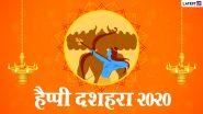 Dussehra 2020 Greetings & HD Images in Hindi: अधर्म पर धर्म की जीत का पर्व है दशहरा, इन हिंदी GIF Wishes, WhatsApp Stickers, Facebook Messages, Wallpapers, Photo SMS के जरिए दें शुभकामनाएं