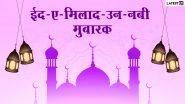 Eid-e-Milad Un Nabi Mubarak 2020 Wishes: ईद-ए-मिलाद-उन-नबी पर दोस्तों-रिश्तेदारों को भेजें ये शानदार हिंदी Facebook Greetings, WhatsApp Stickers, Quotes, HD Images, GIF Messages, SMS और दें मुबारकबाद