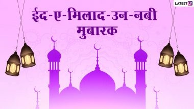 Eid-e-Milad Un Nabi 2020 Wishes in Hindi: ईद-ए-मिलाद-उन-नबी के मुबारक दिन पर दोस्तों-रिश्तेदारों को भेजें ये शानदार हिंदी Facebook Greetings, WhatsApp Stickers, Quotes, HD Images, GIF Messages, SMS और दें मुबारकबाद