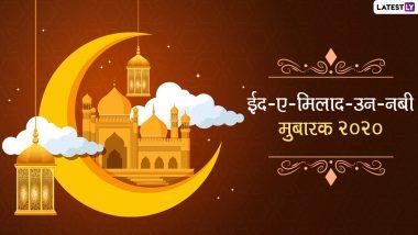 Eid-e-Milad un-Nabi Mubarak 2020 Greetings: ईद-ए-मिलाद-उन-नबी मुबारक! भेजें ये ऊर्दू Shayari, WhatsApp Stickers, Facebook Greetings, Quotes, SMS और मैसेजेस