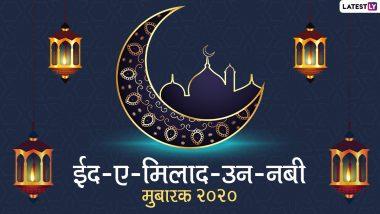 Eid-e-Milad Un Nabi 2020 Wishes: हजरत मोहम्मद साहब के जन्मदिन पर अपनों को भेजें ये आकर्षक  GIF Wishes, WhatsApp-Facebook Stickers और कहें ईद-ए-मिलाद मुबारक