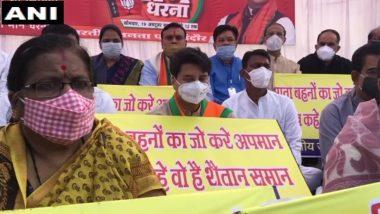 MP By-Election 2020: महिला नेता पर कमलनाथ की विवादित टिप्पणी के खिलाफ बीजेपी आक्रामक, सिंधिया का मौन धरना
