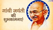 Gandhi Jayanti 2020 Wishes: राष्ट्रपिता महात्मा गांधी की 151वीं जयंती पर इन शानदार हिंदी Quotes, WhatsApp Stickers, Facebook Messages, GIF Greetings, Images, SMS, Wallpapers के जरिए दें अपनों को शुभकामनाएं