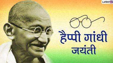 Gandhi Jayanti 2020 Messages: अपने दोस्तों-रिश्तेदारों से कहें हैप्पी गांधी जयंती, इस खास अवसर पर भेजें ये प्यारे हिंदी WhatsApp Stickers, Quotes, GIF Images, Facebook Greetings, Wallpapers और Photo SMS