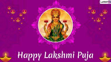 Lakshmi Puja 2020 Date: लक्ष्मी पूजा कब है? जानें कोजागरी पूर्णिमा के दिन की जाने वाली लक्ष्मी पूजा की तिथि, शुभ मुहूर्त और महत्व