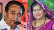 MP By Poll Election 2020: अब इमरती देवी की फिसली जुबान, कमलनाथ की मां-बहन को कहा 'आइटम'
