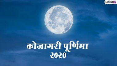 Kojagiri Purnima 2020: कब है कोजीगिरी पूर्णिमा? जानें व्रत,पूजा विधान, महत्व और पारंपरिक कथा