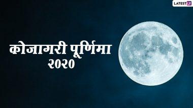 Kojagiri Purnima 2020 HD Images: कोजागरी पूर्णिमा की दें अपनों को बधाई, भेजें ये खूबसूरत हिंदी GIF Greetings, WhatsApp Status, Wallpapers, Facebook Messages और Photos