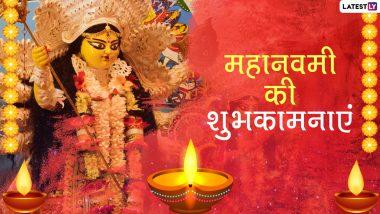 Happy Maha Navami 2020 Messages: महानवमी के शुभ अवसर पर प्रियजनों को मां दुर्गा के इन भक्तिमय हिंदी WhatsApp Stickers, Facebook Greetings, GIF Wishes, HD Images, Quotes, SMS के जरिए दें शुभकामनाएं
