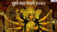 Maha Panchami 2020 Wishes & HD Images: महा पंचमी पर प्रियजनों को इन आकर्षक हिंदी WhatsApp Stickers, Facebook Greetings, Instagram Stories, GIF Messages, Photo SMS के जरिए दें शुभकामनाएं