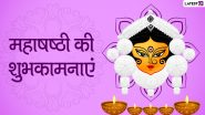 Subho Sasthi 2020 Messages and Maa Durga Images: दुर्गा मां के भक्तिमय हिंदी WhatsApp Stickers, Facebook Greetings, GIF Images, HD Wallpapers, Photo SMS, Quotes के जरिए सगे-संबंधियों को दें शुभो षष्ठी की शुभकामनाएं