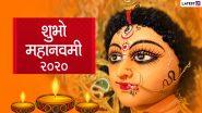 Subho Maha Navami 2020 Wishes & Maa Durga HD Images: दोस्तों और रिश्तेदारों से कहें शुभो महानवमी, भेजें ये मनमोहक हिंदी WhatsApp Stickers, GIF Greetings, Wallpapers, Photo SMS और Facebook Messages