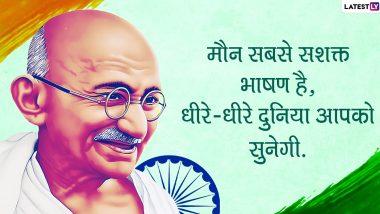 Mahatma Gandhi Jayanti 2020 Quotes: महात्मा गांधी के इन महान विचारों से लें सत्य व अहिंसा के मार्ग पर चलने की प्रेरणा, अपनों को WhatsApp, Facebook, Twitter और Instagram के जरिए भेजें ये प्रेरणादायी कोट्स