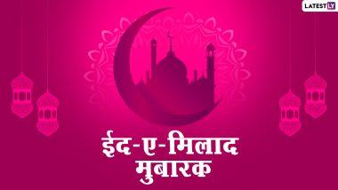 Eid-e-Milad Un Nabi 2020 Mubarak Messages: अपनों से कहें ईद-ए-मिलाद मुबारक, भेजें ये हिंदी WhatsApp Status, Facebook Greetings, GIF Images, Photo Wishes, Quotes, Wallpapers, SMS और शायरी