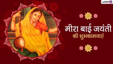Meerabai Jayanti 2020 Wishes: मीरा बाई जयंती पर इन हिंदी WhatsApp Stickers, Facebook Messages, GIF Images, Greetings, Quotes, SMS, Wallpapers के जरिए दें प्रियजनों को शुभकामनाएं