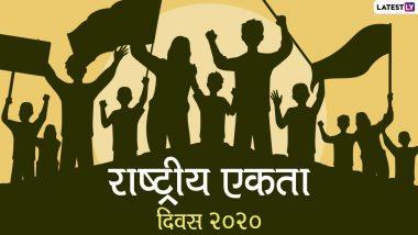 National Unity Day 2020 Wishes & HD Images: राष्ट्रीय एकता दिवस पर भेजें ये हिंदी WhatsApp Stickers, Messages, GIF Greetings, Wallpapers और दें सभी को शुभकामनाएं
