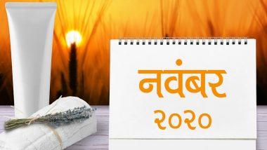 November 2020 Festival Calendar: करवा चौथ और पांच दिवसीय दिवाली उत्सव के साथ नवंबर महीने में पड़ रहे हैं कई बड़े व्रत व त्योहार, देखें पूरी लिस्ट