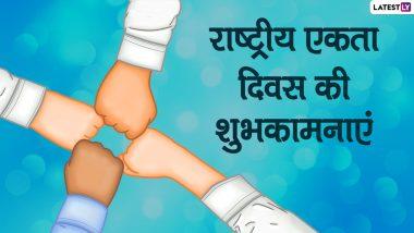 National Unity Day 2020 Wishes in Hindi: राष्ट्रीय एकता दिवस की शुभकामनाएं! प्रियजनों को भेजें ये WhatsApp Stickers, Facebook Messages, GIF Greetings, Images, SMS, Quotes और वॉलपेपर्स