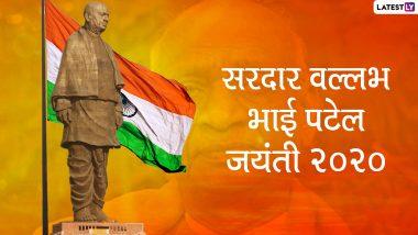Sardar Vallabhbhai Patel Jayanti 2020 Greetings: सरदार वल्लभ भाई पटेल जयंती पर इन हिंदी GIF Wishes, HD Images, WhatsApp Stickers, Messages, Wallpapers के जरिए दें सभी को शुभकामनाएं