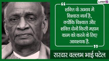 Sardar Vallabhbhai Patel Jayanti 2020 Quotes: सरदार वल्लभ भाई पटेल जयंती पर दोस्तों-रिश्तेदारों को WhatsApp, Facebook, Instagram, Twitter के जरिए भेजें उनके ये महान विचार