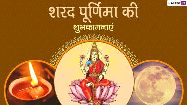 Sharad Purnima 2020 Messages: प्रियजनों को दें शरद पूर्णिमा की शुभकामनाएं, भेजें ये हिंदी WhatsApp Stickers, Facebook Greetings, GIF Images, SMS, Quotes और Wallpapers