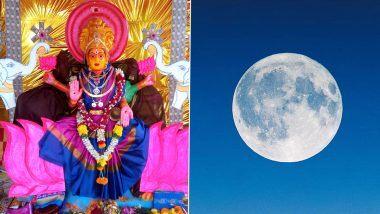 Sharad Purnima 2020: कोजागरी पूर्णिमा के दिन जरूर करें ये 5 काम, बरसेगी मां लक्ष्मी की कृपा और सुख-समृद्धि का होगा आगमन