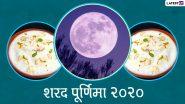Sharad Purnima 2020: आस्था ही नहीं औषधीय महत्व भी रखती है शरद पूर्णिमा की चंद्र किरणें! जानें इस रात खीर ही क्यों रखते हैं खुली चांदनी में?