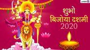 Subho Bijoya Dashami 2020 HD Images & Wallpapers: विजयादशमी पर अपनों को भेजें मां दुर्गा के ये मनमोहक हिंदी GIF Greetings, WhatsApp Stickers, Facebook Messages, Photo SMS और कहें शुभो बिजोया दशमी