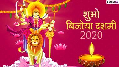 Subho Bijoya Dashami 2020 HD Images & Wallpapers in Hindi: विजयादशमी पर अपनों को भेजें मां दुर्गा के ये मनमोहक हिंदी GIF Greetings, WhatsApp Stickers, Facebook Messages, Photo SMS और कहें शुभो बिजोया दशमी