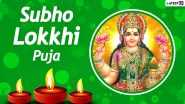 Bengali Lakshmi Puja 2020 Wishes: मां लक्ष्मी के इन मनमोहक GIF Images, WhatsApp Stickers, Greetings, Wallpapers, Messages के जरिए प्रियजनों से कहें हैप्पी बंगाली लक्ष्मी पूजा