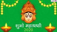 Subho Sasthi Wishes & Images: महाषष्ठी की अपने प्रियजनों को दें ढेरों बधाई, भेजें ये मनमोहक हिंदी WhatsApp Stickers, GIF Greetings, Photo SMS, Messages और दुर्गा पूजा एचडी वॉलपेपर्स
