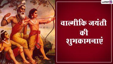 Valmiki Jayanti Messages In Hindi 2020: वाल्मीकि जयंती पर ये Facebook Greetings, Photo Wishes, WhatsApp Status, GIF Images, Quotes, Wallpapers, भेजकर अपने दोस्तों और रिश्तेदारों को दें शुभकामनाएं