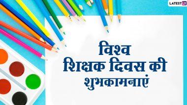 World Teachers' Day 2020 Messages: विश्व शिक्षक दिवस पर अपने टीचर्स को भेजें ये शानदार हिंदी Quotes, Facebook Greetings, GIF Images, WhatsApp Wishes, SMS, Wallpapers और दें शुभकामनाएं