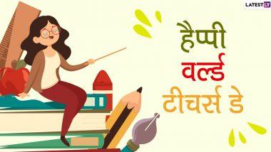 Happy World Teachers' Day 2020 Wishes: अपने शिक्षकों से कहें हैप्पी वर्ल्ड टीचर्स डे, इन हिंदी WhatsApp Stickers, Facebook Messages, GIF Greetings, HD Images, Quotes, Wallpapers, SMS के जरिए जताएं उनका आभार