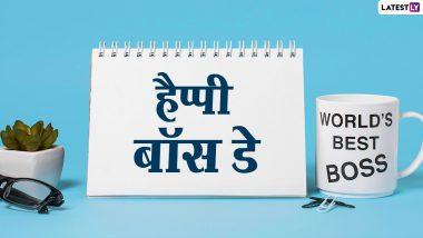 Boss Day 2020 Images & HD Wallpapers: बॉस डे पर अपने बॉस और सीनियर्स को इन आकर्षक हिंदी WhatsApp Stickers, GIF Greetings, Photo Wishes, Facebook Messages के जरिए दें शुभकामनाएं